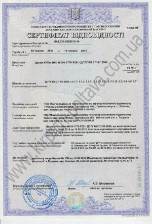 Сертификат качества на соответствие кирпича требованиям ГОСТа